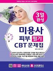 3일 완성 미용사 피부 필기 CBT 문제집 (개정판5쇄)