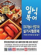 2019 일식·복어 조리기능사·산업기사 실기시험문제