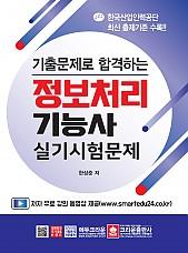 2019 정보처리기능사 실기시험문제