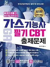 2019 가스기능사 필기 CBT 출제문제