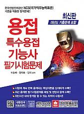 용접특수용접기능사 필기시험문제 (개정3판 2쇄)