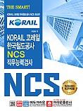 2019 KORAIL 코레일 한국철도공사 NCS 직무능력검사