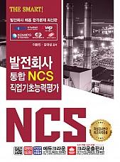 2019 THE SMART! 발전회사 통합  NCS 직업기초능력평가