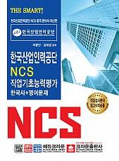 2019 한국산업인력공단  NCS 직업기초능력평가 한국사+영어문제