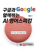 구글(Google)과 함께하는 AI 영어스피킹