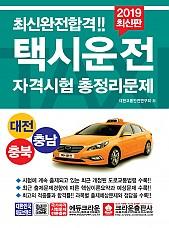 2019 최신완전합격 택시운전자격시험 총정리문제 대전 충남 충북