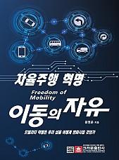 이동의 자유-자율주행 혁명