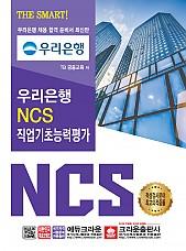2019 THE SMART!  우리은행 NCS 직업기초능력평가