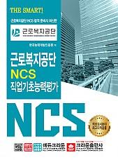 2019 근로복지공단 NCS 직업기초능력평가