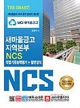 2019 MG 새마을금고 지역본부  NCS 직업기초능력평가 + 일반상식