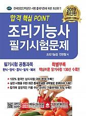 2019 합격 핵심 Point 조리기능사 필기시험문제
