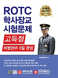 ROTC 학사장교 시험문제  고득점 비법전수 5일 완성 (개정7판 3쇄)