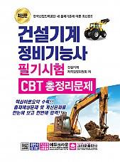 2020 건설기계정비기능사 필기 CBT 총정리문제