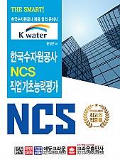 THE SMART!  한국수자원공사 NCS 직업기초능력평가 (개정판2쇄)