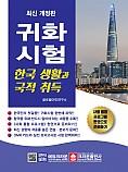 귀화시험: 한국 생활과 국적 취득 (개정판2쇄)