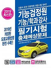 2019 기능검정원․기능/학과강사 필기시험 출제예상문제