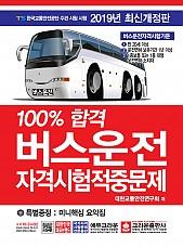 2019 100%합격 버스운전 자격시험 적중문제