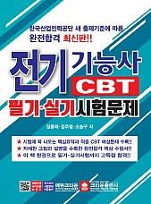 전기기능사 CBT 필기 실기시험문제 (초판2쇄)