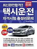 2019 최신완전합격 택시운전자격시험 총정리문제 대구 강원 경북