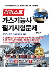 2019 더퍼스트 가스기능사 필기시험문제