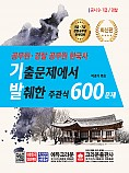 공무원‧경찰 공무원 한국사 기출문제에서 발췌한  주관식 600제
