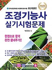 조경기능사 실기시험문제 (개정6판 2쇄)