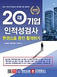 20대 기업 인적성검사  한권으로 합격하기 (초판2쇄)