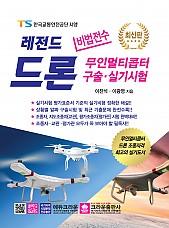 비법전수 레전드 드론 - 무인멀티콥터 구술 · 실기시험