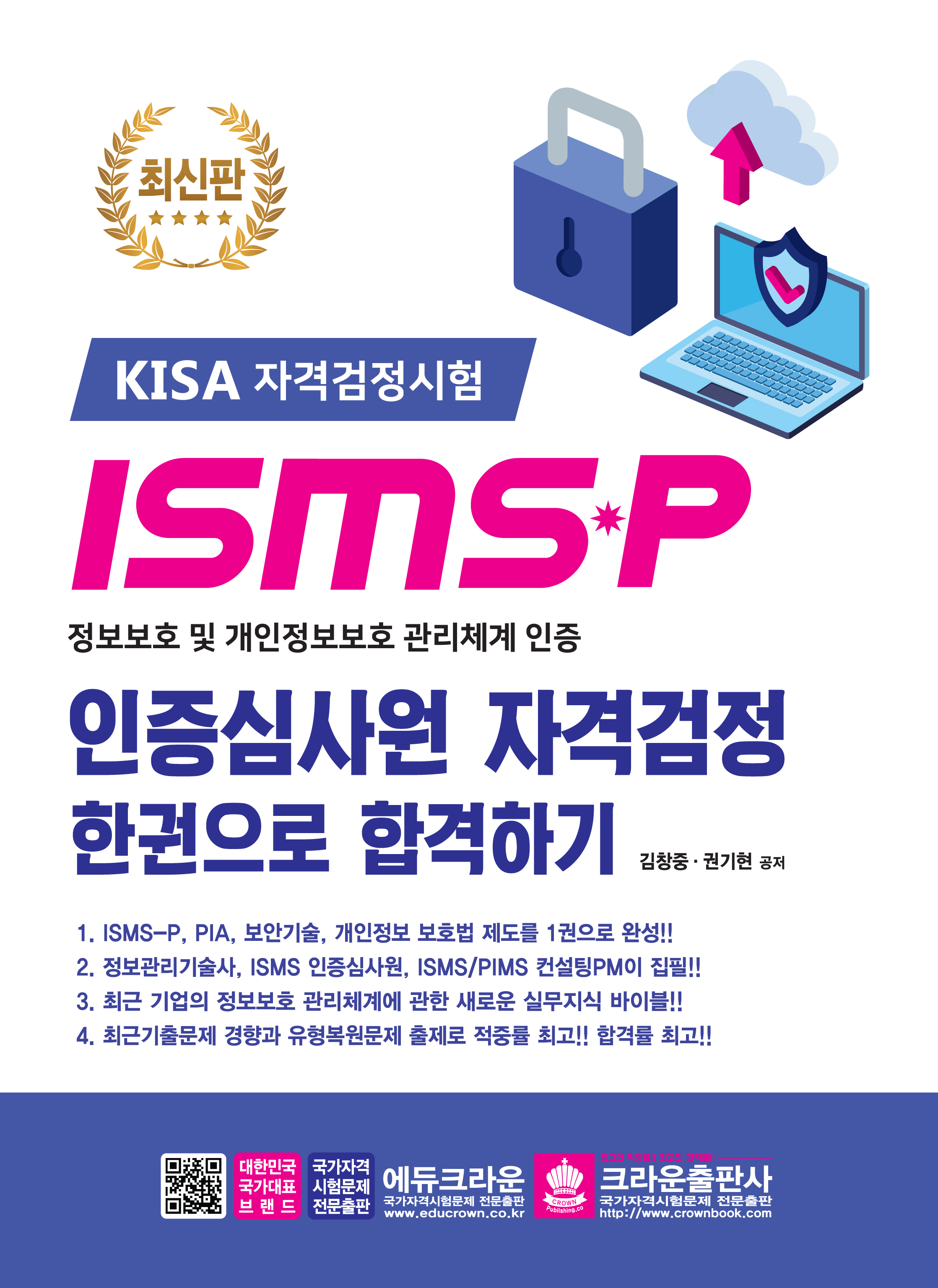 ISMS-P 인증심사원 자격검정  한권으로 합격하기