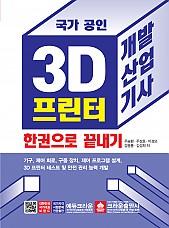 국가 공인  3D 프린터 개발산업기사 한권으로 끝내기