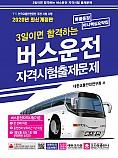2020 3일이면 합격하는 버스운전 자격시험 출제문제
