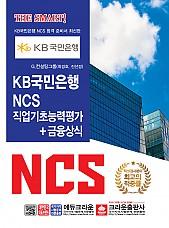 KB국민은행 NCS 직업기초능력평가+금융상식 (초판 1쇄)