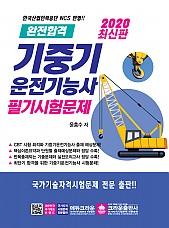 2020 완전합격 기중기운전기능사 필기시험문제