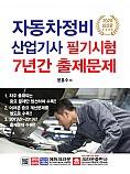 2020 자동차정비산업기사 필기시험 7년간 출제문제