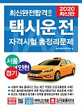 2020 최신완전합격 택시운전자격시험 총정리문제 서울 경기 인천