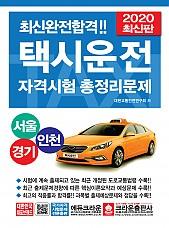 2020 최신완전합격 택시운전자격시험 총정리문제 서울 경기 인천(구판)