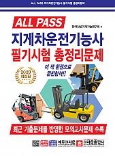 2020 ALL PASS 지게차운전기능사  필기시험 총정리문제 (개정4판 4쇄)(일시품절!!)