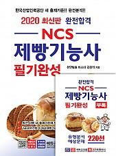2020 NCS 완전합격 제빵기능사 필기완성(구간)
