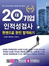 20대 기업 인적성검사 한권으로 합격하기 (개정판 1쇄)
