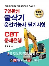 7일완성 굴삭기운전기능사 필기 CBT 문제은행