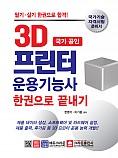 국가 공인 3D 프린터 운용기능사 한권으로 끝내기