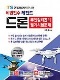 비법전수 레전드 드론 무인멀티콥터 필기시험문제