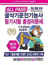 2020 ALL PASS 굴삭기운전기능사 필기시험 총정리문제 (개정4판 4쇄)
