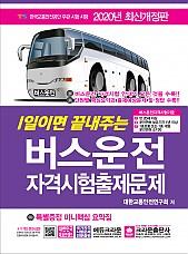 2020 1일이면 끝내주는 버스운전 자격시험 출제문제