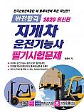 2020 완전합격 지게차운전기능사 필기시험문제