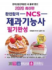 완전합격 NCS 제과기능사 필기완성 (초판 1쇄)