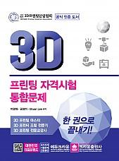 3D 프린팅 자격시험 통합문제