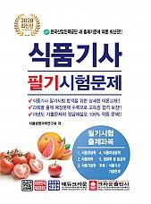 2020 식품기사 필기시험문제(구판)