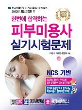 한번에 합격하는 피부미용사 실기시험문제 (개정4판 1쇄)