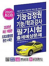2020 기능검정원․기능/학과강사 필기시험 출제예상문제(개정11판 3쇄)